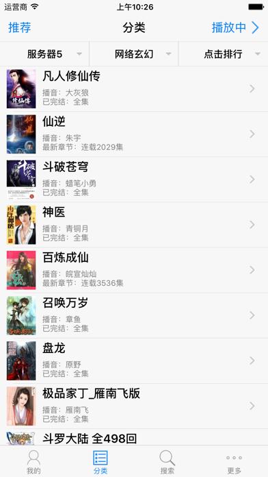 Screenshot #1 pour 有声小说大全(海量更新)
