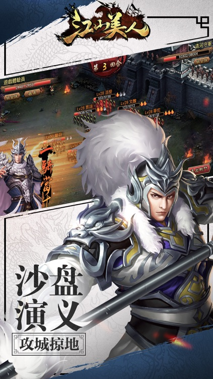 三国x江山美人 - 回三国当皇帝! screenshot-3