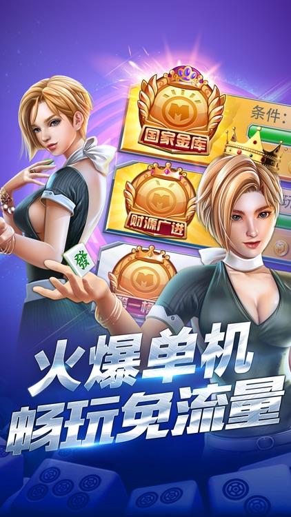 全民麻将-欢乐四川麻将合集之血战到底 screenshot-4