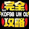 KOF完全攻略 for KOF98 UM OL - iPhoneアプリ