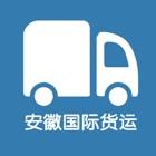 安徽国际货运 icon