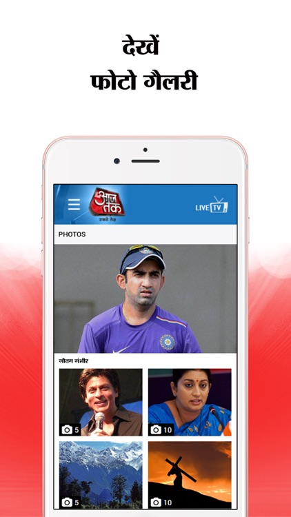 Aaj Tak screenshot-3