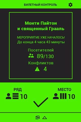 Электронный билетер ShowBeep - náhled