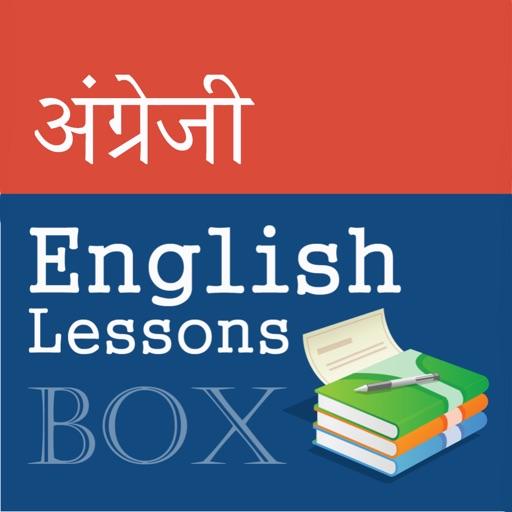 English Study Box Pro for Hindi Speakers