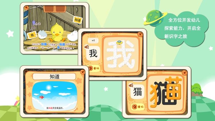 Planet of Chinese Character screenshot-3
