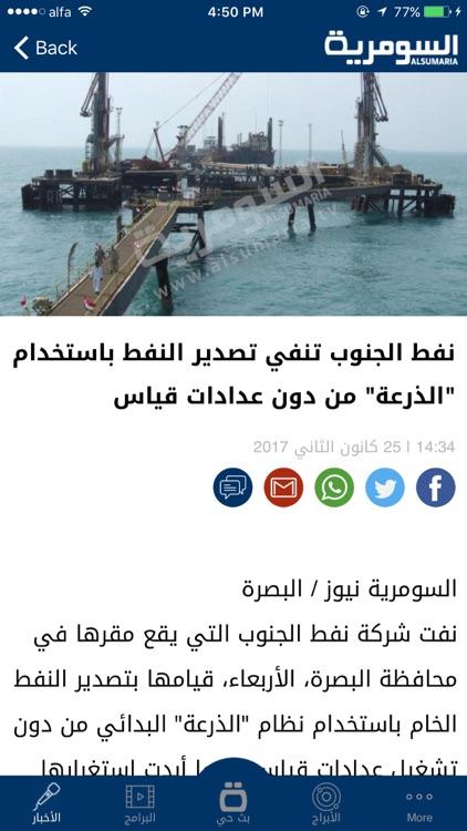 Alsumaria TV قناة السومرية screenshot-4