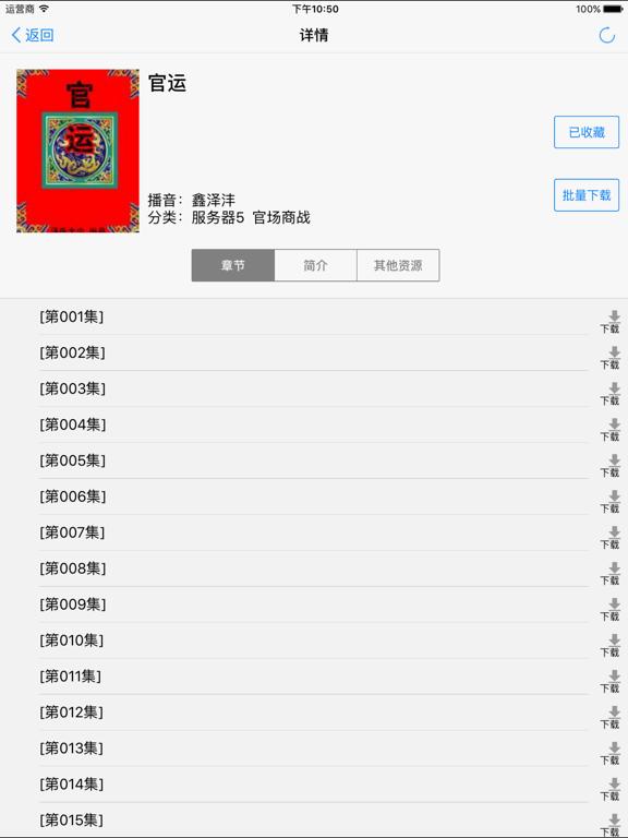 Screenshot #6 pour 有声小说大全(海量更新)