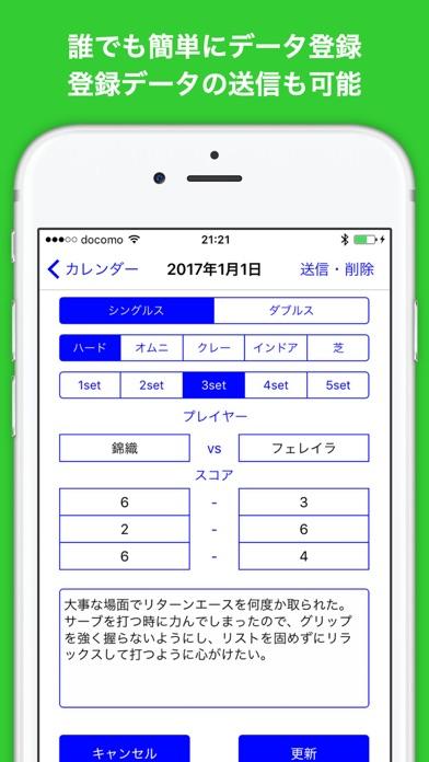 テニス手帳のスクリーンショット3