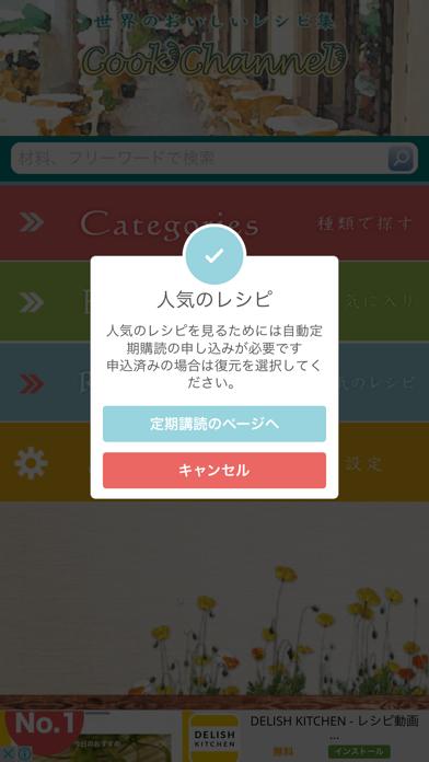 クックチャンネル 〜世界の美味しいレシピ集〜 ScreenShot4
