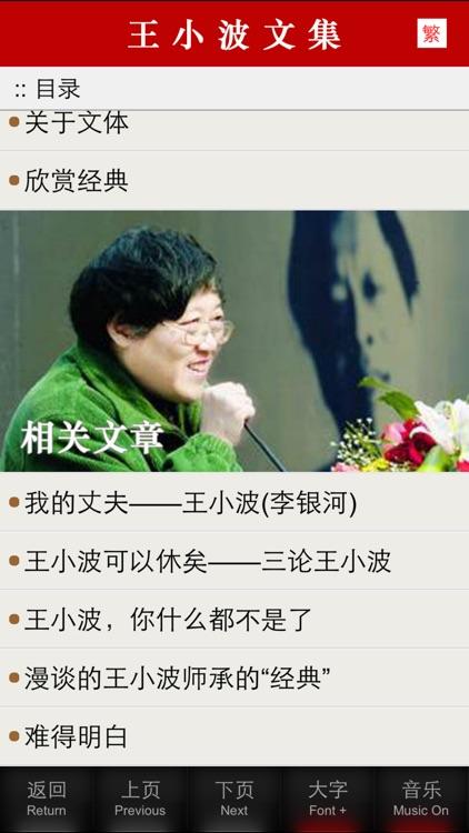 [繁簡]王小波文集89部(篇) screenshot-4