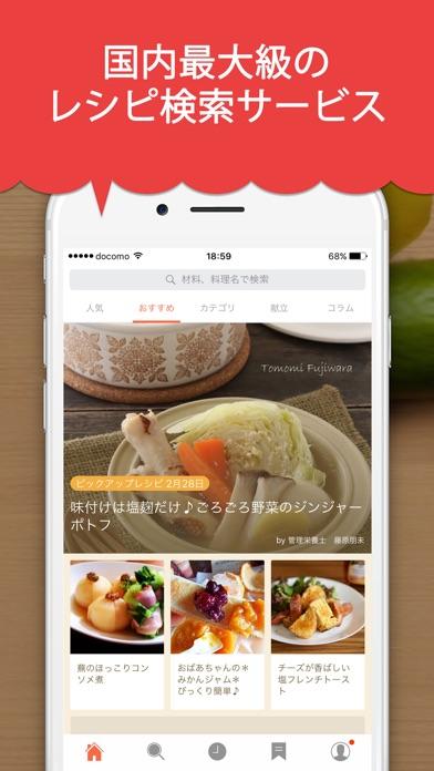楽天レシピ 人気料理のレシピ検索と簡単献立のおすすめ画像1