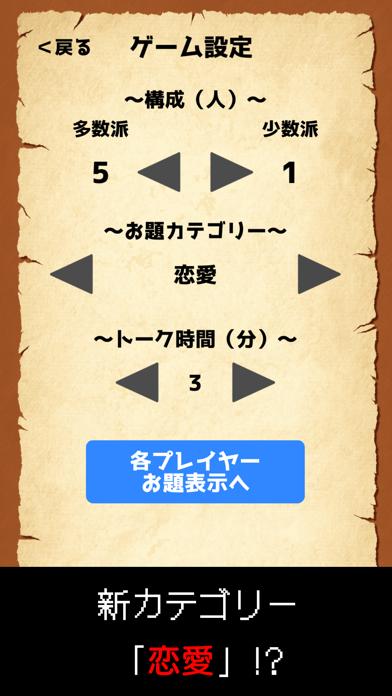 ワードウルフ決定版【新・人狼ゲーム】ワード人狼アプリのおすすめ画像4