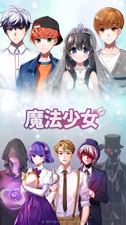 魔法少女 screenshot-0