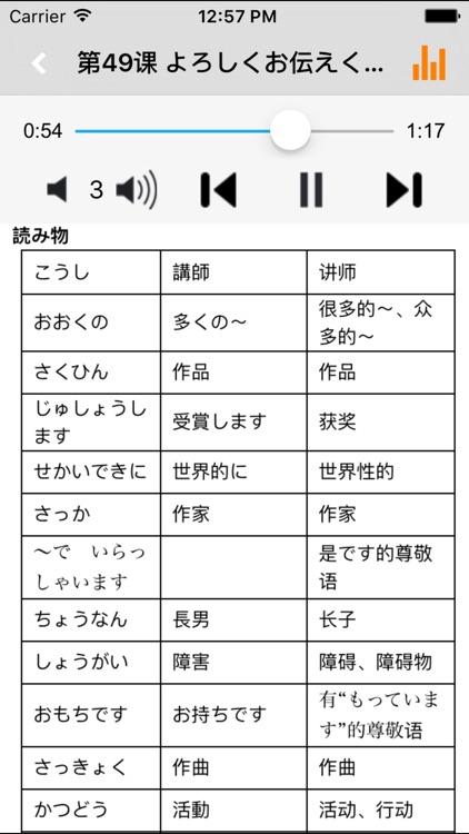 大家的日语初级1、2册单词全集 -背诵日本語词汇应工具 screenshot-4