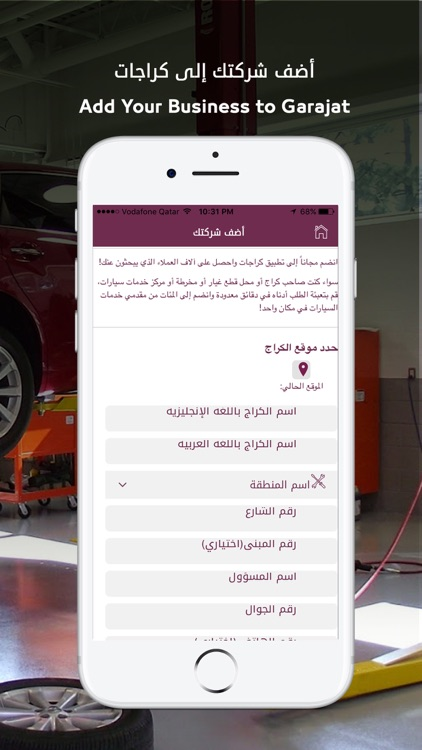 Garajat - كراجات screenshot-4