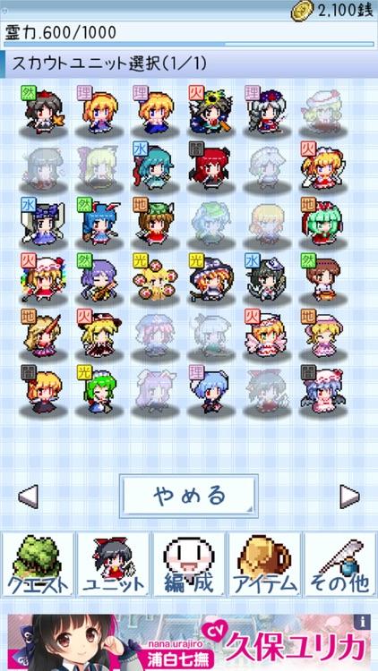 東方異想穴 screenshot-4