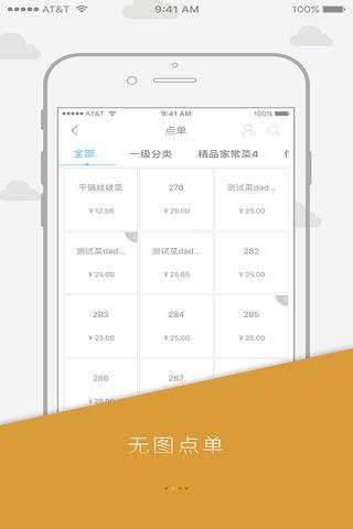 闪店收银-支持微信营销、点单的POS系统 - náhled