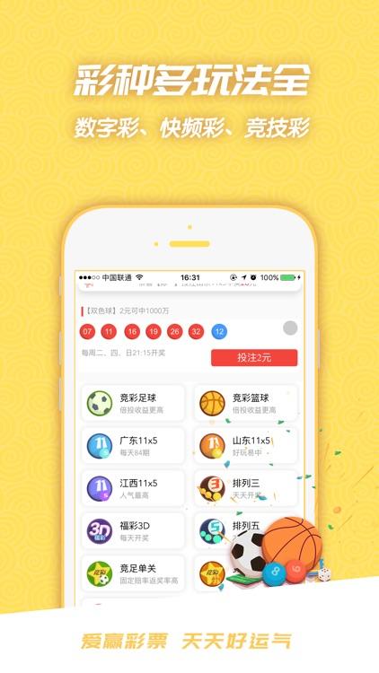 爱赢彩票 screenshot-4