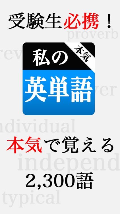 本気!私の英単語 大学受験編 - 受験英語勉強に最適な究極の単語帳アプリ