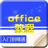 办公软件 for office-高效能商务人士的Office办公必备秘笈