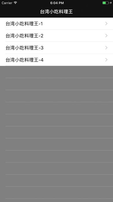 Screenshot for [美味食谱]台湾小吃料理王 in Taiwan App Store