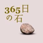 365日の石 icon
