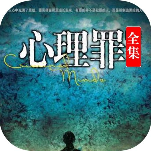 心理罪全集:经典畅销心理犯罪推理小说