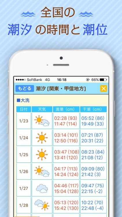 お天気動物占い(R) screenshot-3