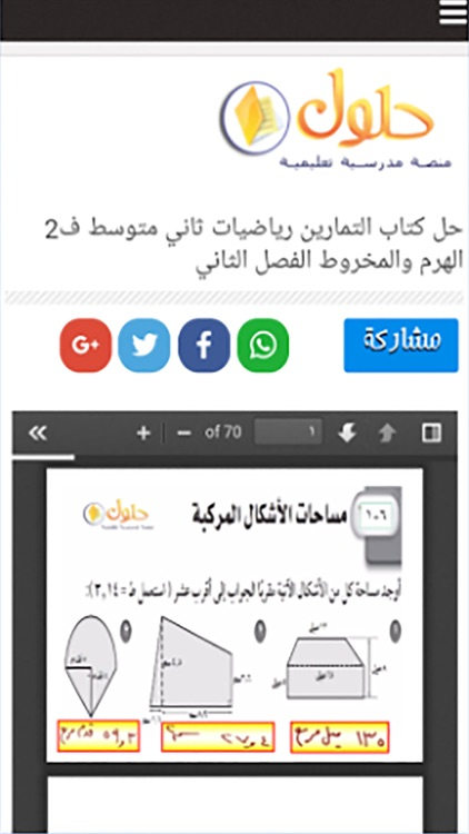حلول screenshot-2