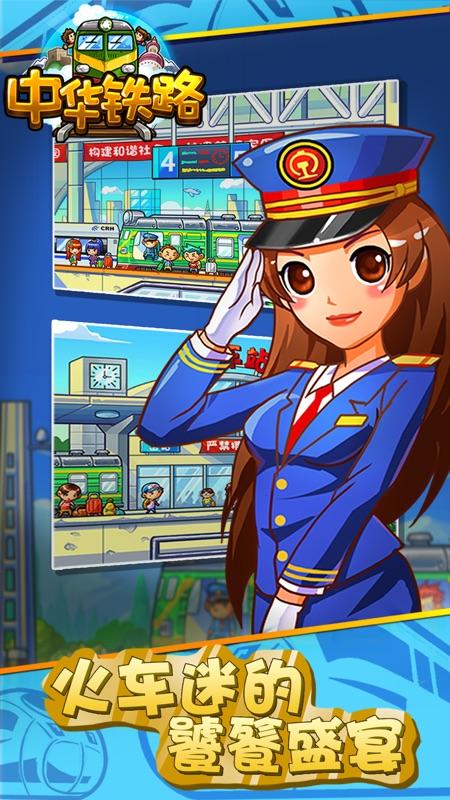 中华铁路HD截图4