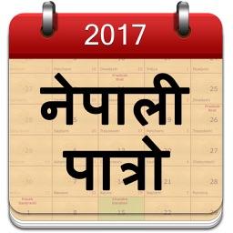 Nepali Calendar 2017