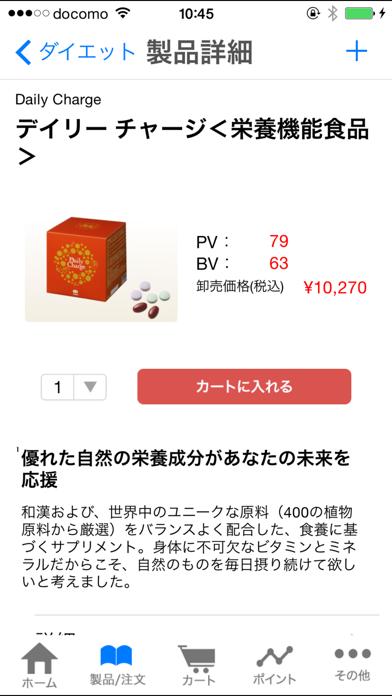 TIENS JAPAN ScreenShot3
