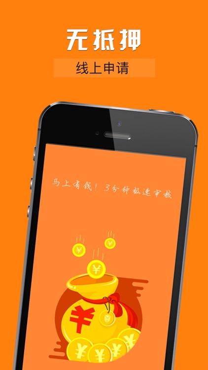 小额贷-手机贷款app screenshot-4