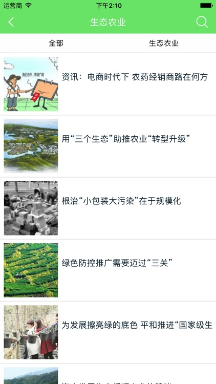绿色农业 screenshot-1