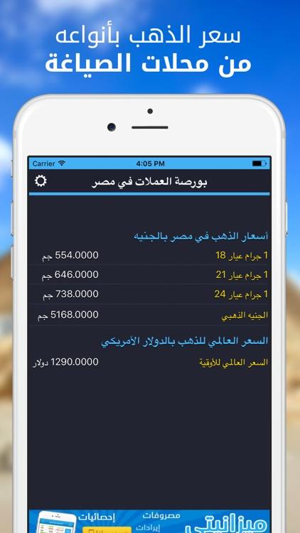 الدولار اليوم في مصر بكام screenshot-3