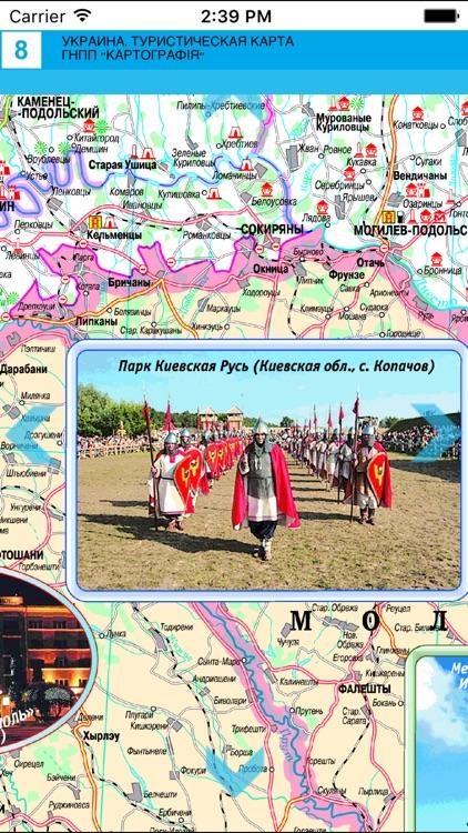 Ukraine. Tourist map. screenshot-4