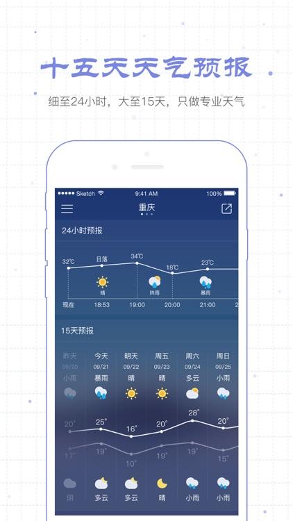 天气。 screenshot-0