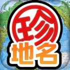 珍地名マップ icon