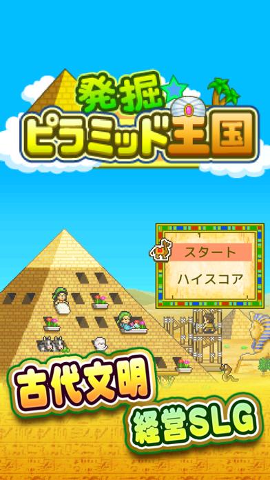 発掘ピラミッド王国 screenshot 5