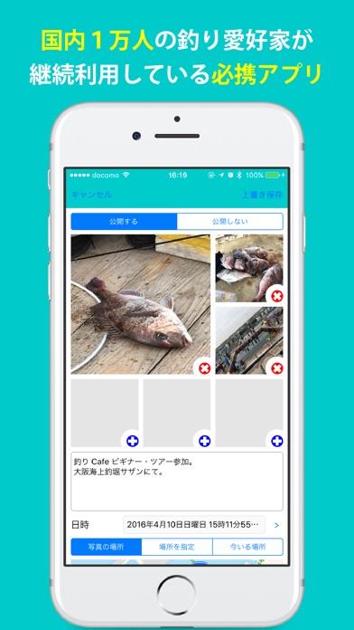 釣果ノート(製本まで可能な釣果記録アプリ)のスクリーンショット3