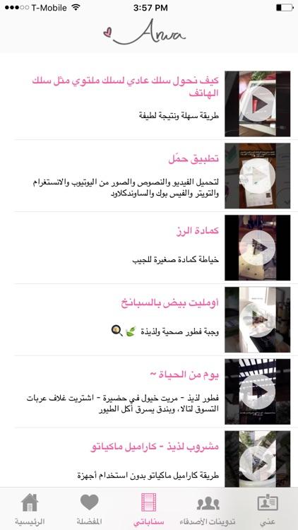 أروى screenshot-2