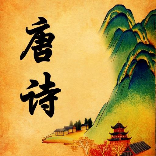 300 Tang Poems (Tang Shi San Bai Shou)