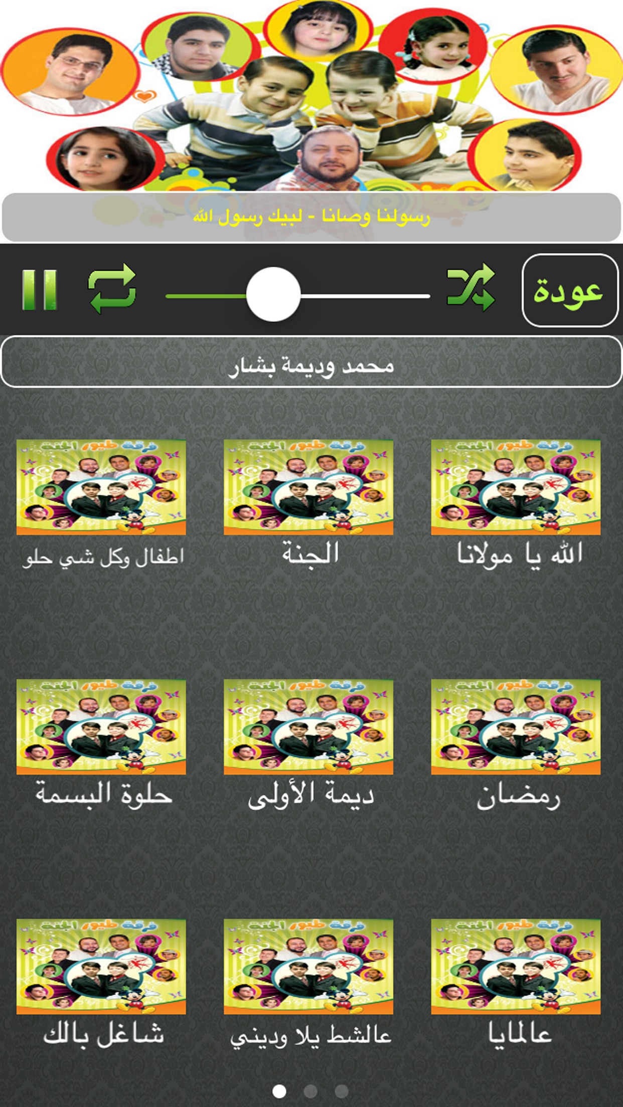 اغاني بنات طيور الجنه بدون نت اناشيد العاب اطفال Screenshot