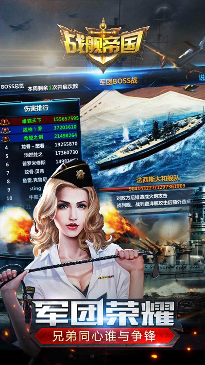 战舰帝国-瓦良格号航母打击群