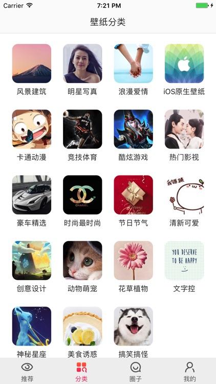 高清手机壁纸 for iOS10