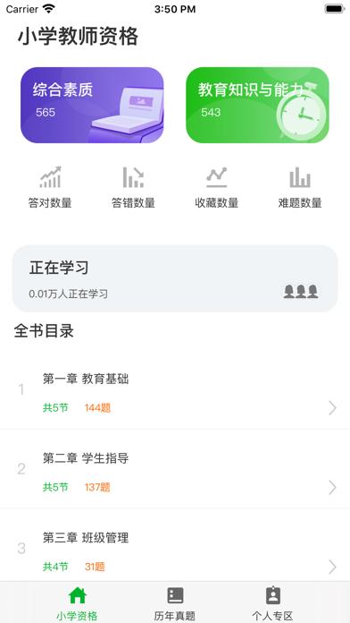 小学教资考试题库 screenshot 1