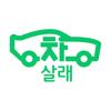 차살래 - 개인 중고차 직거래 1위 앱