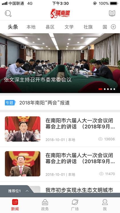 南阳日报 screenshot-0