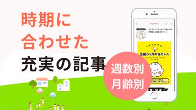 ママリ-妊娠から育児まで女性向けQ&Aアプリ ScreenShot2