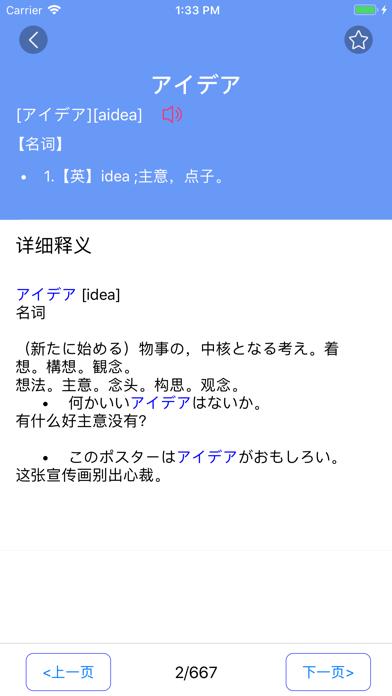 无忧日语 N2 - 日本语能力考试突破(JLPT N2) screenshot 5
